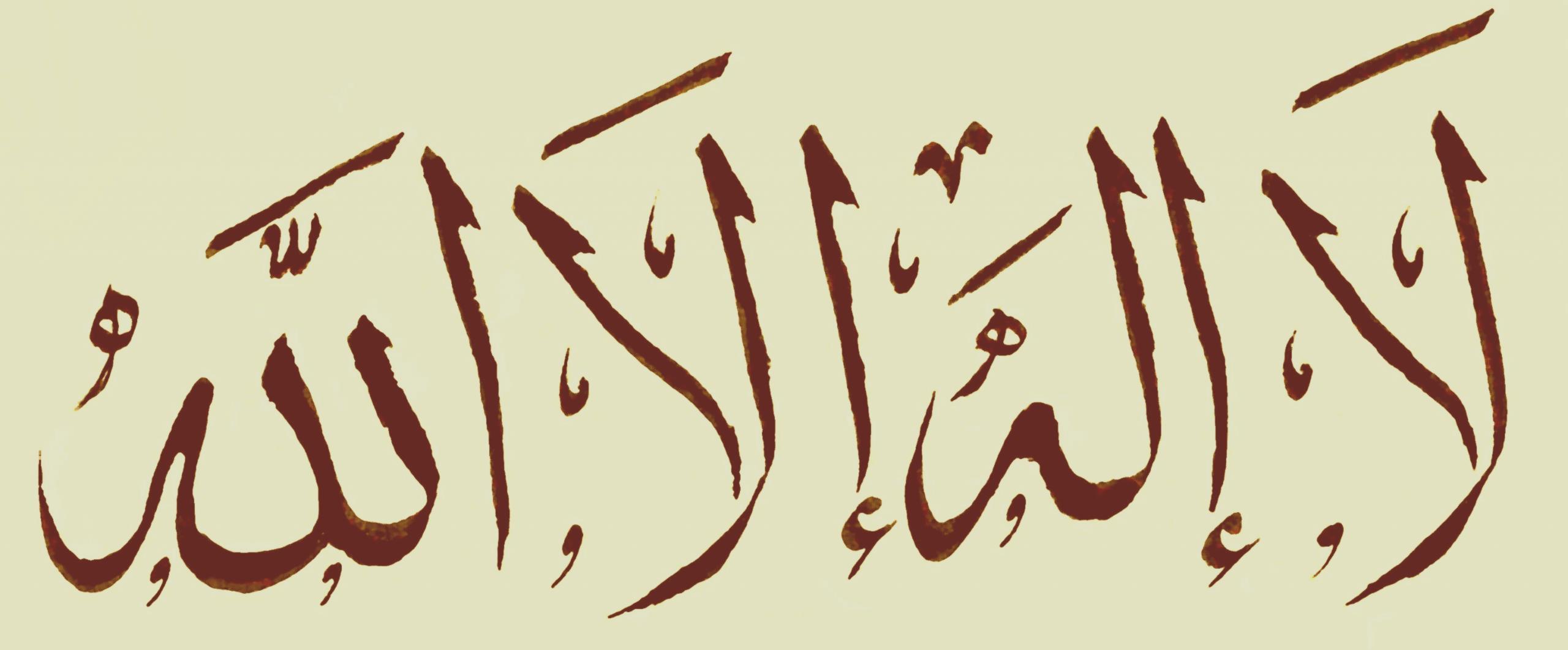 L La ilaha illa Allah o la unicitat absoluta. Al·là